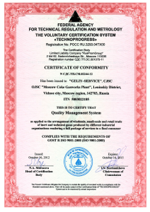 Сertificate-of-conformity-ISO-9001-2008